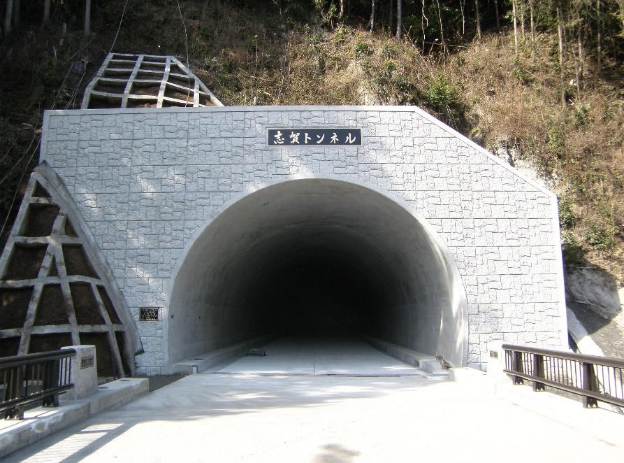 国道480号(志賀トンネル)道路改築工事